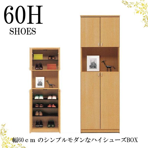 下駄箱 シューズボックス 幅60cm 完成品 靴箱 玄関収納 木製 ナチュラル スリム 薄型 日本製 国産 モダン シンプル ハイタイプ 飾り棚