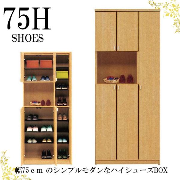 下駄箱 シューズボックス 幅75cm 完成品 靴箱 玄関収納 木製 ナチュラル スリム 薄型 日本製 国産 モダン シンプル ハイタイプ 飾り棚
