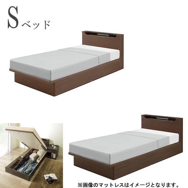 ベッド シングルベッド ベッドフレーム シングル フレームのみ 跳ね上げ式ベッド 収納付きベッド スイッチ式ライト付き 一口コンセント付き 選べる2色 ライトブラウン ダークブラウン モダン シンプル 木製 送料無料 ワンルーム 一人暮らし 新生活 1K