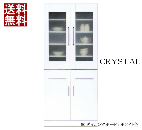 【 開梱設置無料 】キッチン収納 食器棚 鏡面 ホワイト CRYSTAL80ダイニングボード