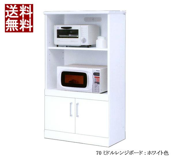 レンジボード/キッチン収納/レンジ台/食器棚/鏡面 ホワイト CRYSTAL70ミドルレンジボード