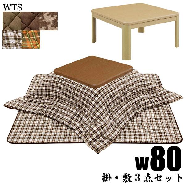 こたつ リビング 80cm テーブル ロータイプ 布団セット 家具調 コタツセット こたつテーブル 掛け敷き 布団セット シンプル 和風 モダン ポリエステル100% ブラウン ナチュラル 中間スイッチ 送料無料