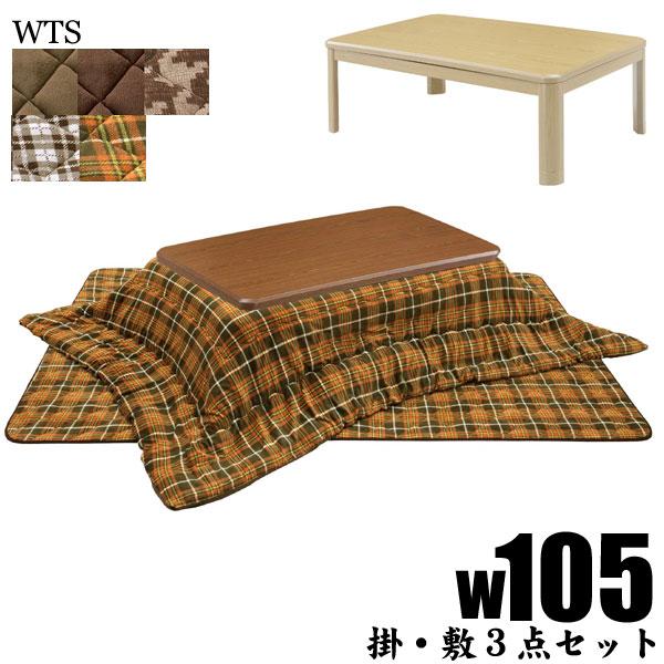 こたつ セット こたつテーブル 105cm 家具調こたつ コタツ コタツセット 掛け 敷き 布団セット 長方形 メラミン シンプル 和風 モダン ポリエステル100% ブラウン ナチュラル 2色 中間スイッチ 石英管ヒーター 送料無料
