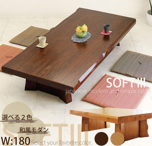 座卓 ちゃぶ台 180cm ローテーブル 和風 和モダン 木製