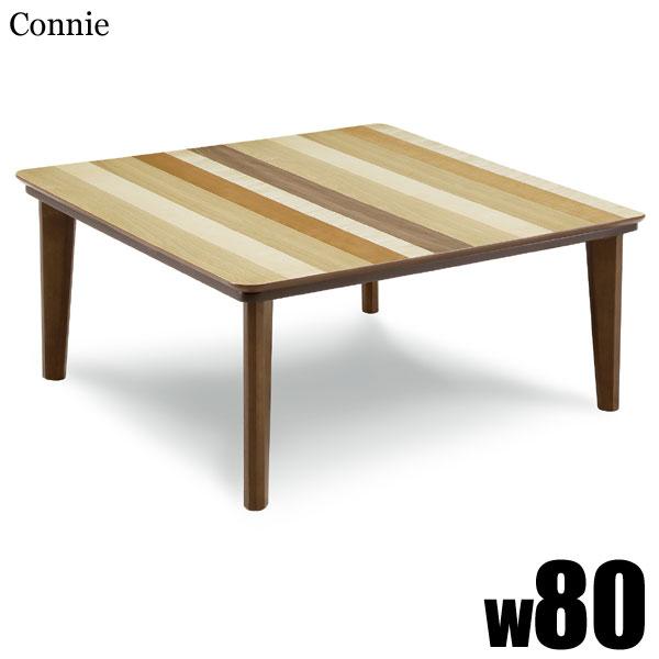 こたつ 家具調 こたつ 80×80 リビング ロータイプ 正方形 こたつのみ コタツ 80cm こたつテーブル シンプル 和風 モダン カジュアル PU塗装 手元コントロール ハロゲン 座卓 テーブル オールシーズン 送料無料