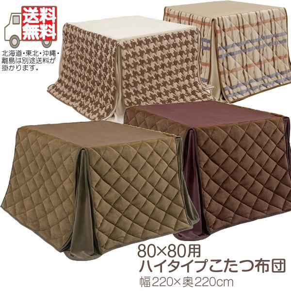 コタツ こたつ 掛け布団のみ 掛け ハイタイプ 80cm正方形用 ダイニング ポリエステル100% 布団