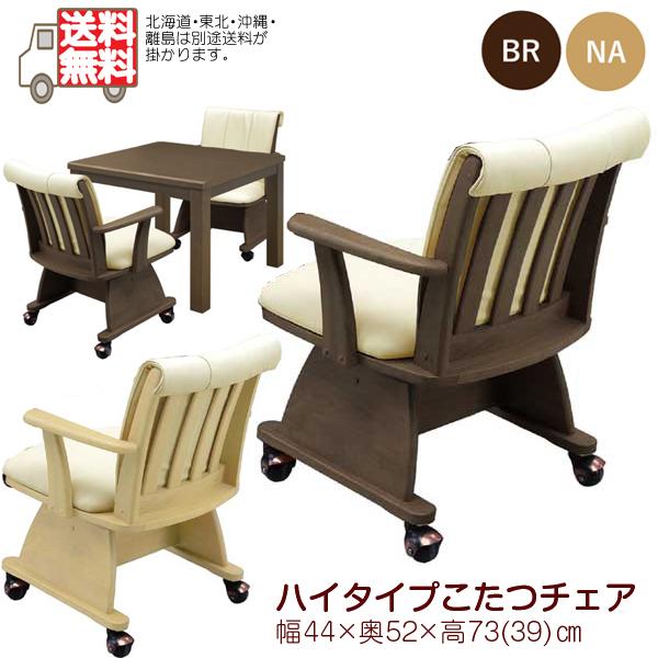 ハイタイプ用 こたつ チェアー チェア1脚のみ ダイニングこたつ 肘付 キャスター付 椅子 木製 和風 モダン 送料無料