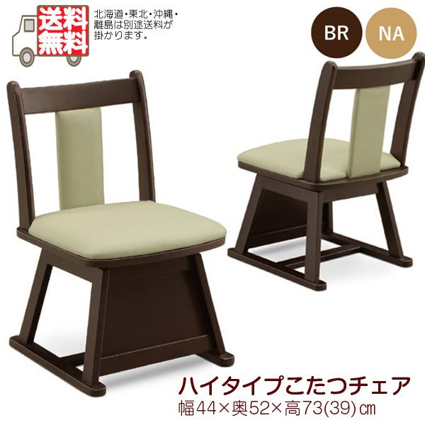 チェア 椅子 ハイタイプ こたつ ダイニングこたつ用チェアー おすすめ 木製 北欧 モダン 選べる ナチュラル ブラウン チェアのみ 送料無料