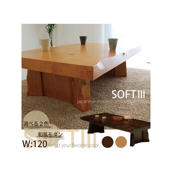 天然木パイン材天板の小口面に波打ったような加工をほどこし 木の質感を堪能できる座卓です ボリュームを持たせ 堂々とした佇まいは重厚感があります 天然木 無垢材 幅120cm 座卓 ナグリ加工 なぐり テーブル ちゃぶ台 ローテーブル 和 モダン パイン材 ダークブラウン色 業務用 ナチュラル 木製 120座卓 購入 ライトブラウン色 無垢 選べる2色 和風 ボリューム 和モダン 『4年保証』 送料無料 重厚感