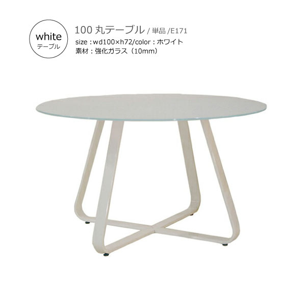 ホワイトのミストガラスで清潔感のあるダイニングテーブル4人掛け ホワイト ダイニングテーブル 北欧 丸 円 4人用 オフィス 単品 チープ 食卓 送料無料 4人掛け 幅100cm オリジナル カジュアル