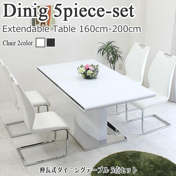 ダイニングテーブル 5点セット 伸長式 伸縮 4人掛け リビング カンティレバーチェア ダイニング5点セット 選べる2色 ホワイト ブラック 白黒 モノトーン PVC座面 肘無しチェア シンプル モダン 送料無料