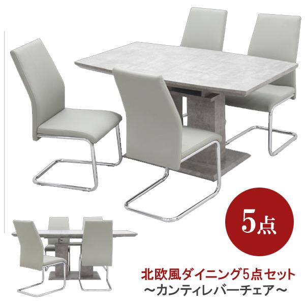 ダイニングテーブルセット 5点セット 4人用 伸長式テーブル ダイニングセット 4人掛け 伸縮テーブル 幅140cm・180cm ハイバックチェア モダン スタイリッシュ デザイナーズ 食卓セット