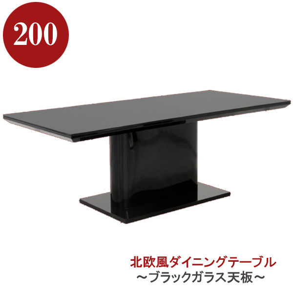 ダイニングテーブルのみ 単体 6人用 ブラックテーブル 6人掛け ガラストップテーブル 光沢 幅200cm モダン スタイリッシュ デザイナーズ 食卓 ブラック 黒