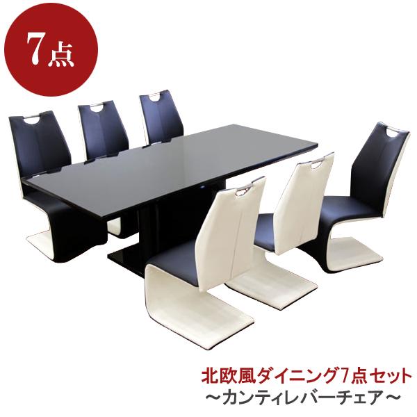 ダイニングテーブルセット 7点セット 6人用 ブラックテーブル ダイニングセット 6人掛け ガラストップテーブル 光沢 幅200cm ハイバックチェア モダン スタイリッシュ デザイナーズ 食卓セット ブラック ホワイト
