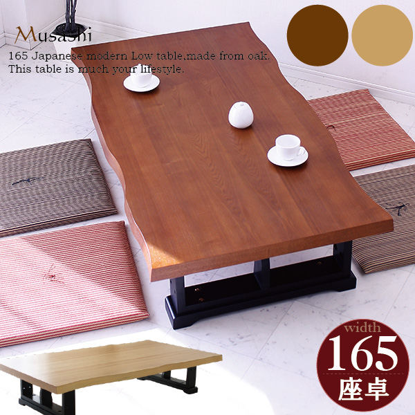 和風 和モダン 座卓 ローテーブル ちゃぶ台 幅165cm 長方形 オーク突板 和風テーブル 木製 なぐり なぐり加工 ナグリ加工 軽量座卓 軽量 ナチュラル ブラック ツートン フラッシュ加工 165 和 モダン 送料無料