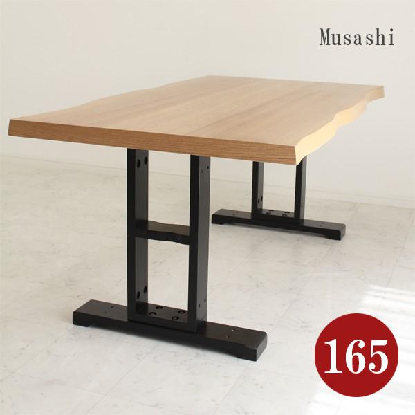 ダイニングテーブル 4人用 座卓 ちゃぶ台和風 和モダン NAGURI 165