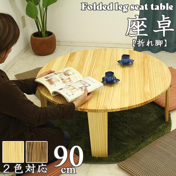円形テーブル 90丸テーブル 折脚 折りたたみ 木製 座卓 ローテーブル コンパクト 自然塗装仕上げ 大川家具 日本製 和 和モダン ワンルーム 一人暮らし 新生活 1K