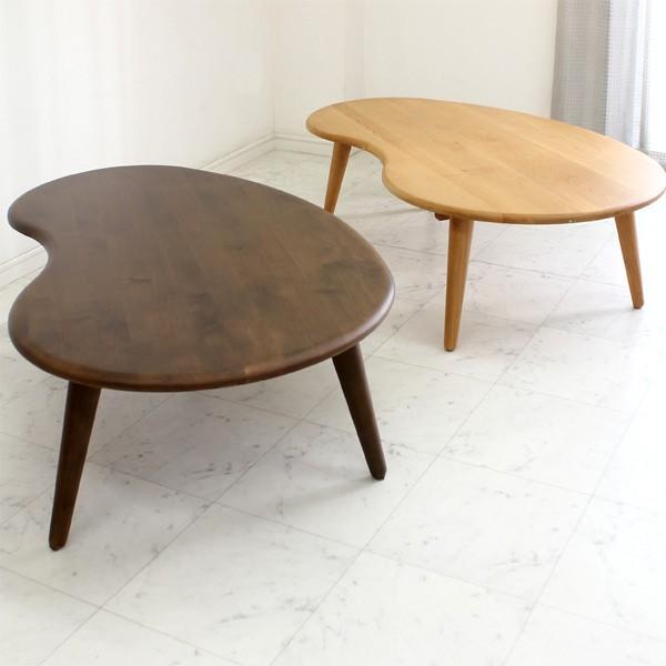 アルダー無垢材の変形リビングテーブル センターテーブル ローテーブル 幅120cm ビーンズ型 豆型 まめ アール アルダー無垢材 ナチュラル 北欧 ブラウン アウトレット 選べる2色 モダン 木製 限定品 カフェ