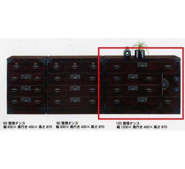 【 開梱設置無料 】(和風 和モダン)和タンス 民芸家具(キャビネット サイドボード)木製 榎津民芸 日本製 120整理箪笥(DBR)