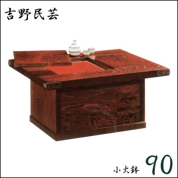 民芸家具 火鉢 民芸調 家具 和風 和モダン 木製 小火鉢90