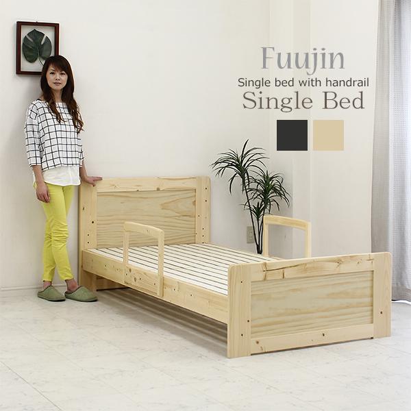 ベッドガード付き パイン材 シングルベッド すのこベッド 床面高さ4段階調節 手すり付き ベッド シングル フレームのみ スノコ 高さ調節 選べる2色 ナチュラル ダークブラウン カントリー シングル シンプル モダン 木製 送料無料 ワンルーム 一人暮らし 新生活 1K