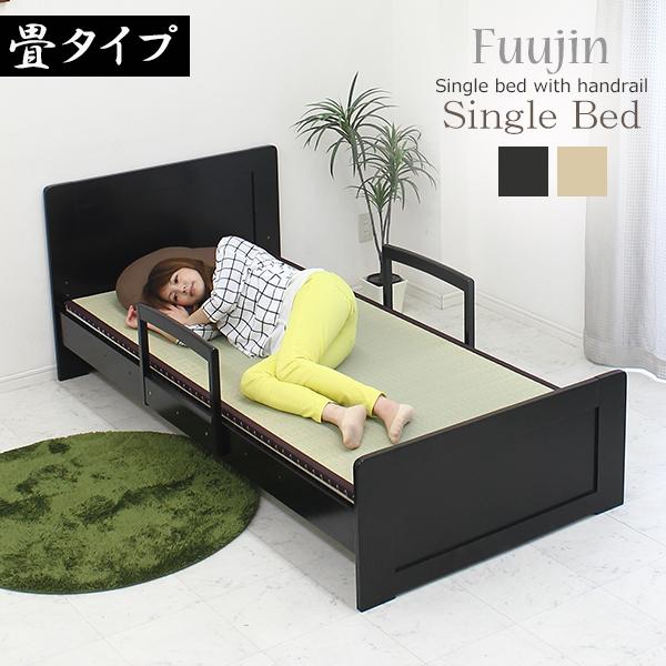 畳ベッド シングル 高さ調節 ベッドガード付き パイン材 シングルベッド 床面高さ4段階調節 手すり付き ベッド フレームのみ ナチュラル ダークブラウン シンプル モダン 木製