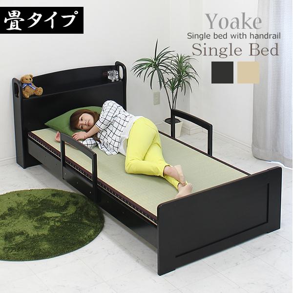 畳ベッド シングル 高さ調節 ベッドガード付き 宮付き パイン材 シングルベッド 床面高さ4段階調節 コンセント付き 宮付き 手すり付き ベッド フレームのみ ナチュラル ダークブラウン シンプル モダン 木製
