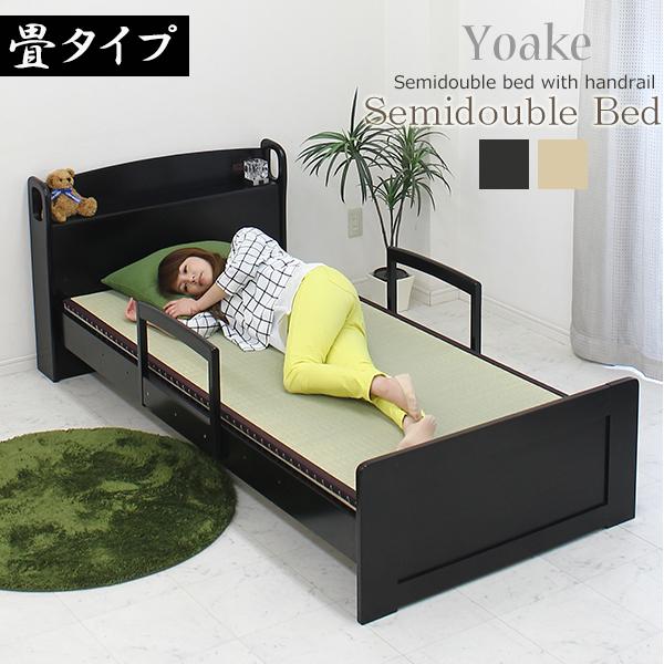 畳ベッド セミダブル 高さ調節 ベッドガード付き 宮付き パイン材 セミダブルベッド 床面高さ4段階調節 コンセント付き 宮付き 手すり付き ベッド フレームのみ ナチュラル ダークブラウン シンプル モダン 木製