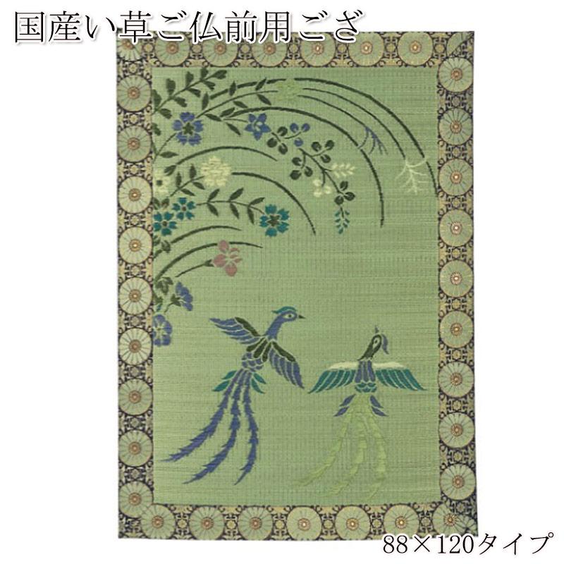 国産い草ご仏前用ござ 88×120 【送料無料】
