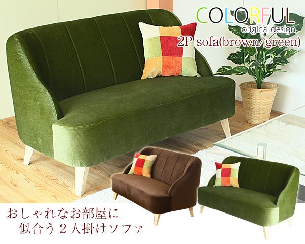 ソファー ソファ 2人掛け 北欧 カフェ モダン 送料無料