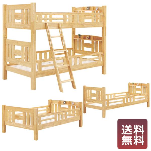 二段ベット 2段ベッド 子供部屋 モダン 木製 ラバーウッド無垢 天然木 すのこベッド スノコ 宮付き 棚付き 階段 ハシゴ