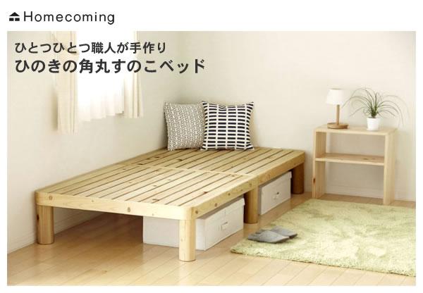 ベッドフレームのみ ヘッドボードなし シングルベッド 無垢 ひのき製 スノコ【代引不可】 角丸 日本製 シングルサイズ すのこベッド ヘッドレス
