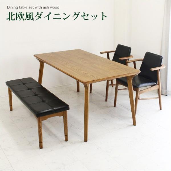 ダイニングテーブルセット 4人掛け 4点セット ベンチ テーブル幅150 ダイニングセット 木製 4人用 食卓テーブル アッシュ無垢材 レトロ ヴィンテージ風 チェア 2脚 座面 バイキャスト 合成皮革 PVC エレガント 北欧 モダンセット