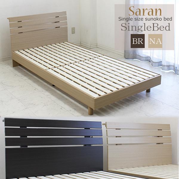 シングルベッド すのこベッド 北欧風 小物置き付き コンセント付き ベッドフレーム ブラウン ナチュラル シングル すのこ スノコ 木製 棚付き モダン