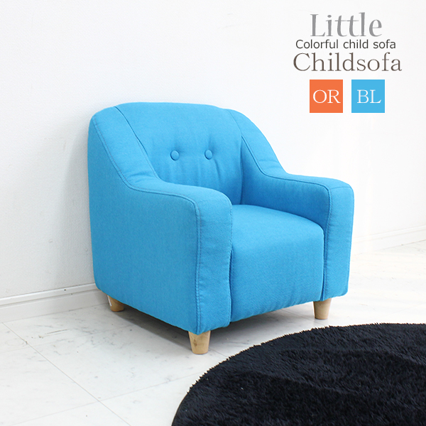子供用 椅子 ソファ キッズソファ チェア ファブリック オレンジ ブルー 一人掛け おしゃれ カフェ風 ミッドセンチュリー カジュアル シンプル コンパクト 送料無料