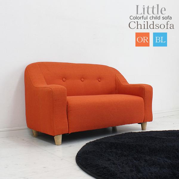子供用 椅子 ソファ キッズソファ チェア 82 小型 ファブリック オレンジ ブルー 2人掛け 二人掛け おしゃれ カジュアル 送料無料