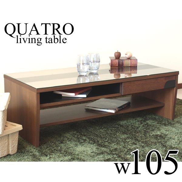 リビングテーブル テーブル センターテーブル 北欧 モダン 幅105cm ローテーブル ガラストップ 引き出し収納 棚付き 木製 おしゃれ