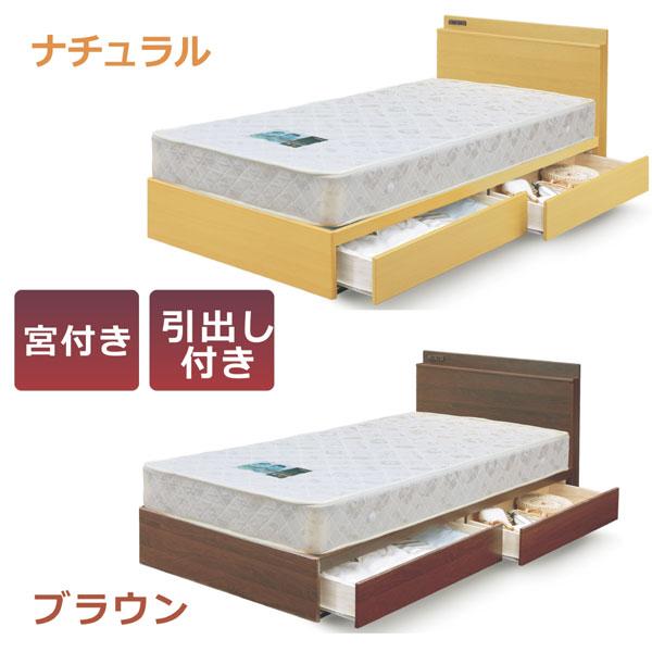 ベッド シングル フレームのみ シングルベッド 引き出し付 収納付 宮付 シンプル モダン コンセント