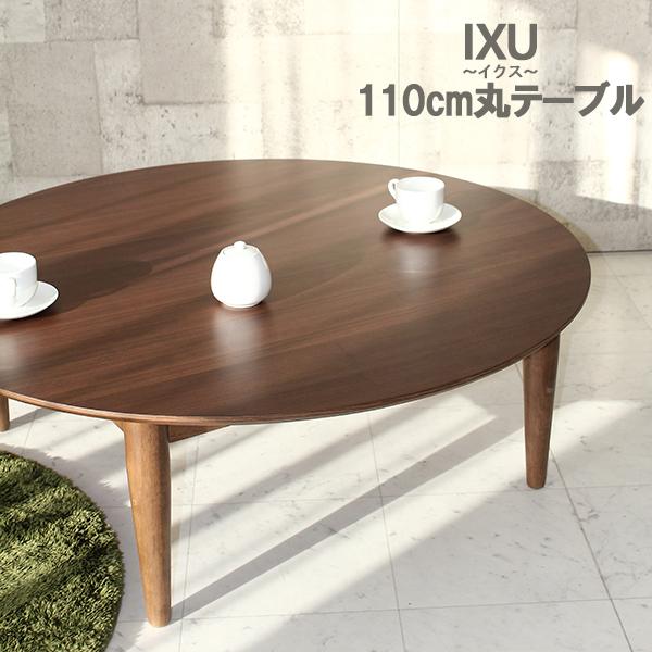 丸テーブル リビングテーブル 幅110cm ウォールナット突板 北欧 モダン 丸型 円形 円卓 座卓 ちゃぶ台 ローテーブル シンプル センターテーブル