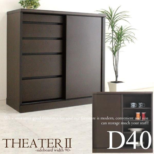 キャビネット サイドボード ディスプレイラック 壁面家具 木製 シアターII 90 サイドボードDー40 (板戸)