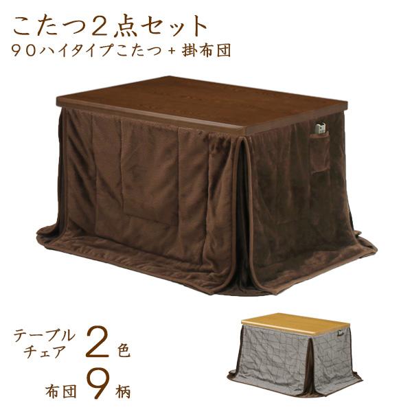 幅90cmハイタイプこたつ+掛布団の2点セット。こたつテーブルのカラーを2色より、布団柄を9柄よりお選びいただけます。 ハイタイプこたつ 高脚こたつ ダイニングこたつ こたつテーブル 掛布団付きコタツ こたつ コタツ テーブル 幅90cm 木製 シンプル モダン UV塗装 栓 ナチュラル ブラウン 【送料無料】