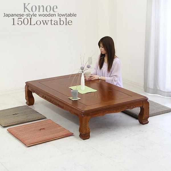 和室になじむ、幕板と脚部に彫刻をあしらった重厚感のある座卓です。天板にはケヤキ突板材を使用し、力強い木目の美しさで和の趣きを演出。信頼の日本製です。 和風座卓 座卓 ちゃぶ台 ローテーブル ケヤキ突板材 幅150cm 彫刻 和室 居間 リビング けやき 欅 和 和風 モダン 和モダン 重厚感 ブラウン 木製 木目 国産 日本製