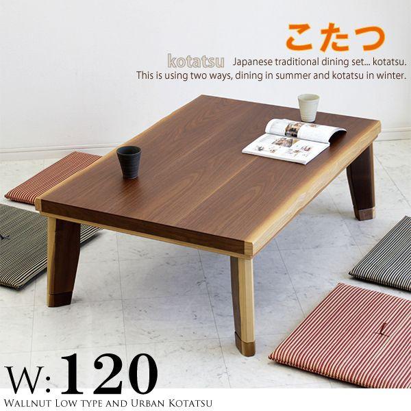 こたつテーブル 幅120cm 長方形コタツ ウォルナット ローテーブル 2段階高さ調節 北欧 モダン 木製 無垢 おしゃれ 日本製 家具調