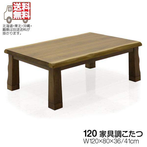 こたつ コタツ テーブル おしゃれ 幅120cm 長方形 北欧 モダン ウォルナット突板 木製 2段階高さ調節 継脚 なぐり加工