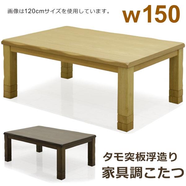 こたつテーブル 大きめ 長方形 幅150cm おしゃれ 和風モダン 家具調コタツ 3段階高さ調節 木製 タモ浮造り ロータイプ