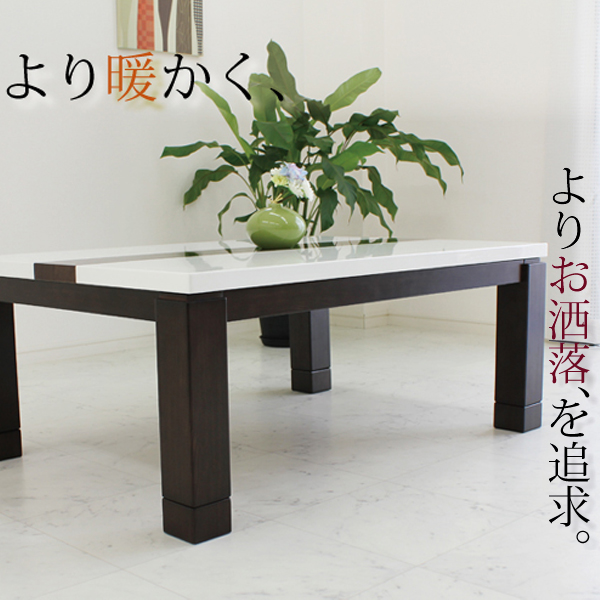 コタツ こたつテーブル 幅105cm 鏡面 光沢 ホワイト 白 おしゃれ モダン 長方形 家具調 2段階高さ調節