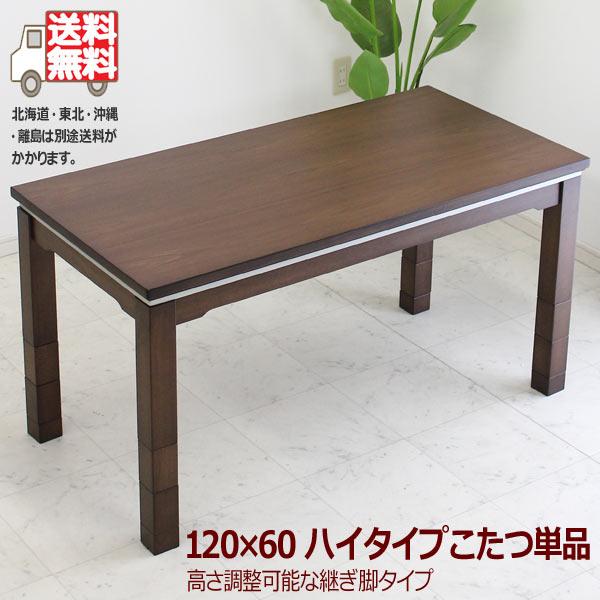 ハイタイプこたつ 長方形 こたつテーブル 6段階高さ調節可能 おしゃれ ダイニングこたつ本体のみ 幅120×奥行き60 ダイニングテーブル 継脚 継ぎ足 家具調 北欧モダン ウォルナット