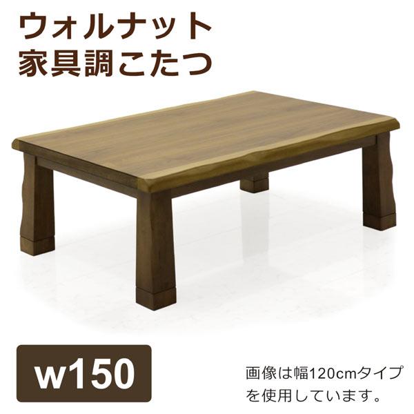 こたつ コタツ テーブル 大きめ おしゃれ 幅150cm 長方形 北欧 モダン ウォルナット突板 木製 2段階高さ調節 継脚 なぐり加工