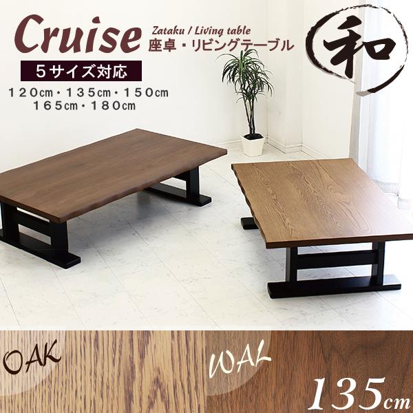 ローテーブル 座卓 ちゃぶ台 幅135 奥行80 選べる2色 ウォールナット オーク 天板厚37mm モダンティスト シンプル リビングテーブル 木製