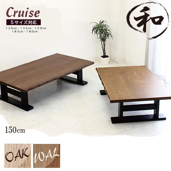 ローテーブル 座卓 ちゃぶ台 幅150 奥行85 選べる2色 ウォールナット オーク モダン 天板厚37mm ナチュラルティスト リビングテーブル 木製